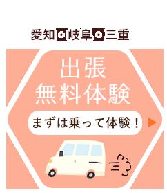 愛知・岐阜・三重 出張無料体験
